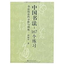 中国书法:167个练习•书法技法的分析与训练