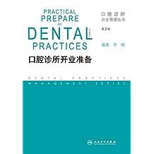 口腔诊所开业准备(第2版) (口腔诊所开业管理丛书)