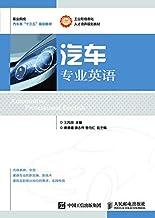 汽车专业英语(汽车英语)