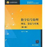 数字信号处理:理论、算法与实现(第3版)