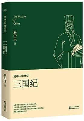 易中天中华史 第十卷:三国纪.pdf