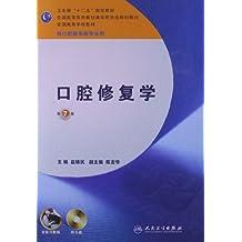 全国高等学校教材:口腔修复学(供口腔医学类专业用)(第7版)(附光盘1张)