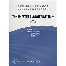 中国医学生临床技能操作指南(第2版)(配盘)