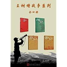 王树增战争系列:全4册(畅销十年的经典纪实战争作品;荣获三大图书奖的优质读本;纪念建国70周年)