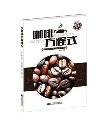 咖啡方程式.pdf