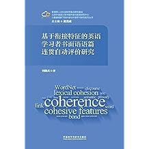 基于衔接特征的英语学习者书面语语篇连贯自动评价研究 (大数据视野下的外语与外语学习研究系列丛书)