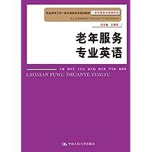 老年服务专业英语(职业教育工学一体化课程改革规划教材·老年服务与管理系列)