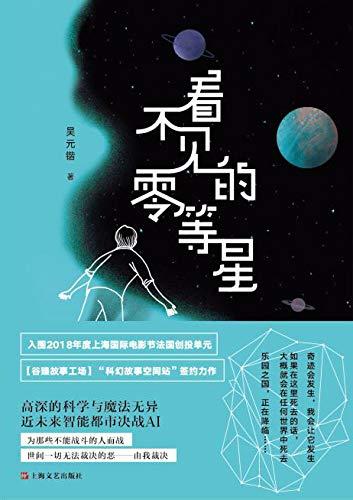 看不见的零等星 - 吴元锴(epub+mobi+azw3)