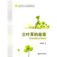 三叶草的故事:一个园长的教育管理旅程