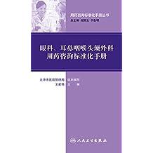 用药咨询标准化手册丛书--眼科、耳鼻咽喉头颈外科用药咨询标准化手册
