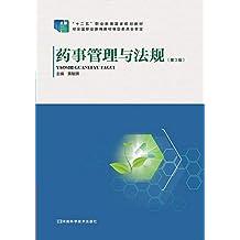 药事管理与法规(第3版)