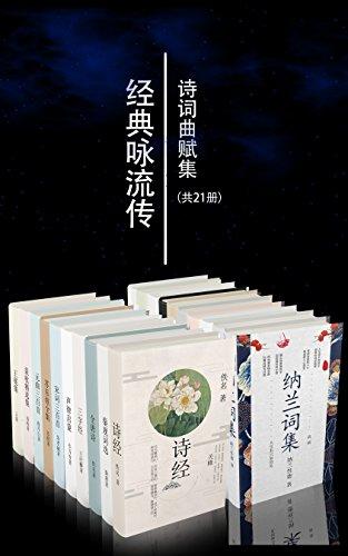 经典咏流传诗词曲赋集(套装21册)