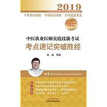 2019中医执业医师实践技能考试考点速记突破胜经