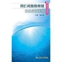 同仁间接检眼镜临床应用手册(同仁眼科手册系列)