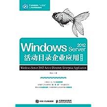 Windows Server 2012活动目录企业应用(微课版)