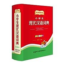 新课标教材版小学生系列工具书:新课标教材版小学生现代汉语词典(双色插图本)