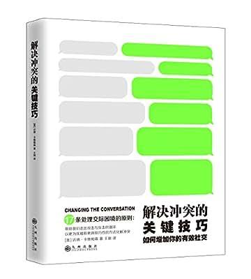 解决冲突的关键技巧:如何增加你的有效社交.pdf