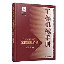 工程机械手册:工程起重机械