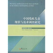 中国残疾儿童现状与需求调查研究
