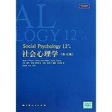 社会心理学(第12版)