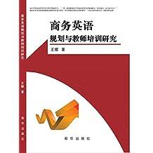 商务英语规划与教师培训研究