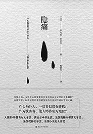 隐痛(法国龚古尔文学奖入围作品,一出由性侵引发的悲剧,揭示被性侵后,女性身心所承受的难以想象、难以言说的痛苦,展示生活巨大、复杂的黑洞。) (守望者·文学)