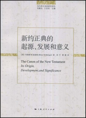 新约正典的起源、发展和意义