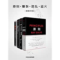 原则 爆裂 混乱 盗火(4册)(2018年中信好书优选推荐!)