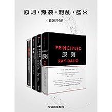 原则+爆裂+混乱+盗火(4册)