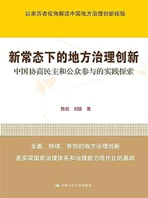 新常态下的地方治理创新.pdf