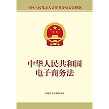 中华人民共和国电子商务法