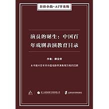演员的诞生:中国百年戏剧表演教育目录(谷臻小简·AI导读版)(本书是对百年来中国戏剧表演教育历程的回顾)