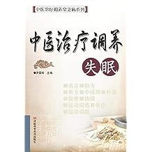 中医治疗调养失眠 (中医治疗调养常见病系列)