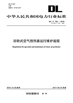"""""""中华人民共和国电力行业标准:回转式空气预热器运行维护规程(DL/T 750-2016)(代替DL/T 750-2001)"""",作者:[国家能源局]"""
