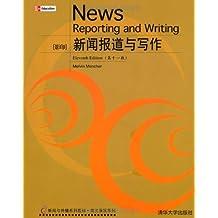 新闻报道与写作(第11版)(影印版)(英文版)