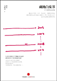 藏地白皮书·十年爱情见证版(完整图文版)