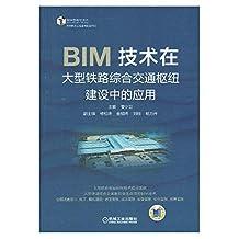 BIM技术在大型铁路综合交通枢纽建设中的应用