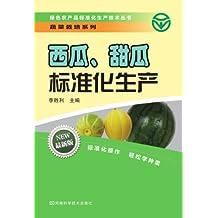 西瓜、甜瓜标准化生产 (绿色农产品标准化生产技术丛书•蔬菜栽培系列)