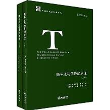 衡平法与信托的原理(套装共2册)