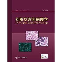 刘彤华诊断病理学(第4版)