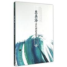 黎英海音乐理论选集(一)