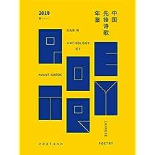 中国先锋诗歌年鉴:2018卷【深入中国当代汉语诗歌的写作现场,一本既可读又具有史料价值的诗歌年鉴】