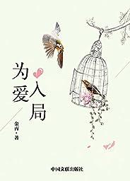 為愛入局(晉江文學網新銳人氣言情寫手,中國版《繼承者們》) (網絡超人氣言情小說系列 317)