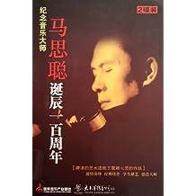 CD纪念音乐大师马思聪诞辰一百周年(2碟装)