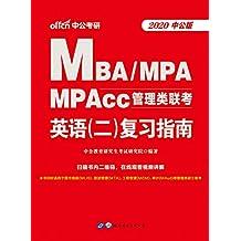 中公版·2020MBA、MPA、MPAcc管理类联考:英语(二)复习指南