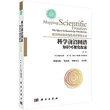 科学前沿图谱:知识可视化探索(第二版)