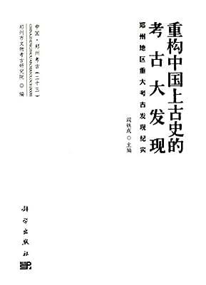 重构中国上古史的考古大发现:郑州地区重大考古发现纪实.pdf
