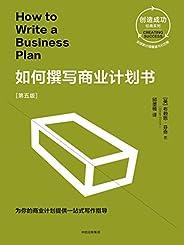 """如何撰写商业计划书(第五版)(  一站式商业计划写作指导: 俗话说,""""没有不被看好的项目,只有写不好的商业计划书""""。)"""