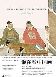 """谁在看中国画(牛津教授重新溯源""""中国绘画"""",一部融贯东、西方的中国艺术史 理想国出品)"""
