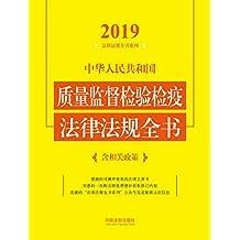中华人民共和国质量监督检验检疫法律法规全书(含相关政策)(2019年版)